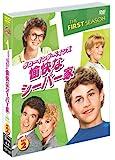 グローイング・ペインズ/愉快なシーバー家〈ファースト〉 セット2[DVD]