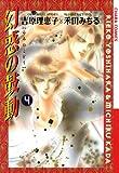幻惑の鼓動(4) (Charaコミックス)