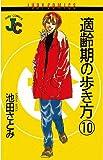 適齢期の歩き方(10) (ジュディーコミックス)