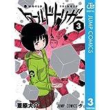 ワールドトリガー 3 (ジャンプコミックスDIGITAL)