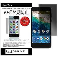 メディアカバーマーケット シャープ Android One S3 [5インチ(1920x1080)]機種で使える【のぞき見防止 反射防止 フィルム】 左右方向からの覗き見防止