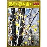 あるくみるきく 〈1988年12月号 No.263〉 特集■関東の平地林 ―農の風景
