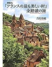 増補版 「フランスの最も美しい村」 全踏破の旅 「最も美しい村」全踏破の旅