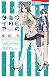 今日の恋のダイヤ (花とゆめコミックス)