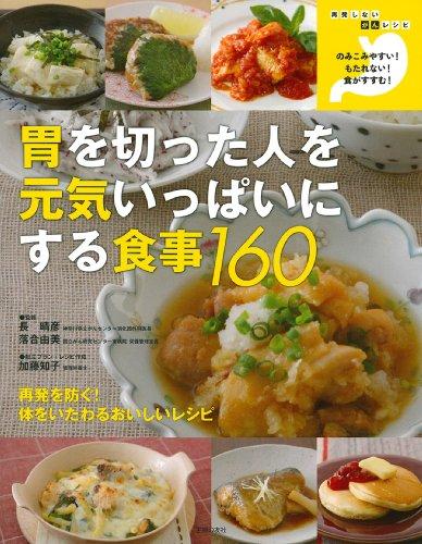 『胃を切った人を元気いっぱいにする食事160』のトップ画像