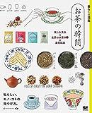 暮らしの図鑑 お茶の時間 楽しむ工夫×世界のお茶100×基礎知識