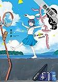 海辺のキュー(1)【期間限定 無料お試し版】 (ヒーローズコミックス)