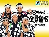 """#740 """"ああ、今日子さん…!""""ドリフ商店街に恋の季節がやって来た!?"""