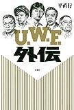 U.W.F外伝