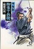 柳生十兵衛 (竜尾の剣) (徳間文庫)
