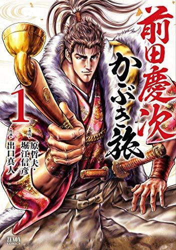 前田慶次 かぶき旅 1巻 (ゼノンコミックス)