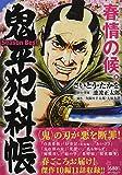 鬼平犯科帳Season Best春情の候。 (SPコミックス SPポケットワイド)
