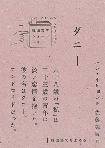 ダニー (韓国文学ショートショートきむふなセレクション)の詳細を見る