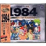 1984僕たちのアニメ・特撮