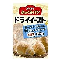 ドライイースト パン酵母 。オーマイふっくらパン。60g