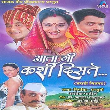 Aata Mi Kashi Diste (Original Motion Picture Soundtrack)