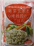 からだよろこぶ発芽玄米と9種雑穀のごはん 160g