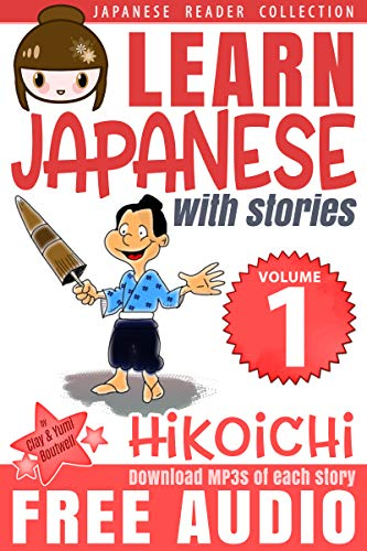 Learn Japanese with Stories Volume 1: Hikoichi + Audio Download: The Easy Way to Read, Listen, and Learn from Japanese Folklore, Tales, and Stories (Japanese Reader Collection)