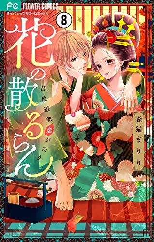 花の散るらん-吉原遊郭恋がたり-【マイクロ】(8) (フラワーコミックス)