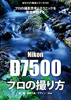 [齋藤 千歳, Inori]のぼろフォト解決シリーズ 121 プロの撮影思考とテクニックを徹底解説する Nikon D7500 プロの撮り方