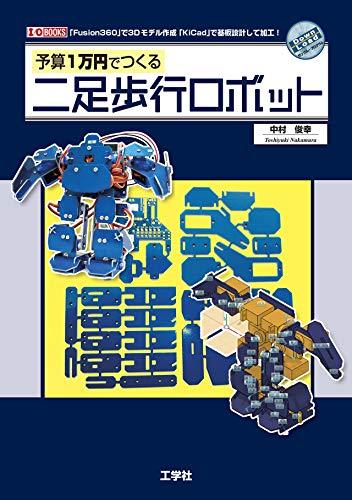 予算1万円でつくる二足歩行ロボット (I/O BOOKS)