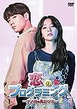恋のプログラミング~ダメ男の見分け方~ DVD-BOX1[DVD]
