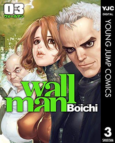 Wallmanウォ-ルマン 第03巻