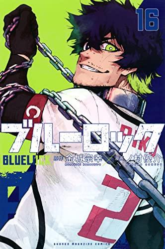 ブルーロック(16) (講談社コミックス)