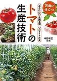 トマトの生産技術: 営農に役立つ 作型・産地事例・スマート農業