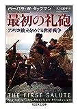 最初の礼砲 --アメリカ独立をめぐる世界戦争 (ちくま学芸文庫)
