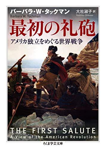 最初の礼砲 --アメリカ独立をめぐる世界戦争 (ちくま学芸文庫)の詳細を見る