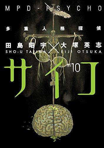 MPD-Psycho Volume 10 (MPD Psycho) (English Edition)