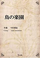 ティーダ出版 吹奏楽譜 鳥の楽園 (今村愛紀)