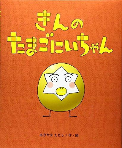 きんのたまごにいちゃん (ひまわりえほんシリーズ)