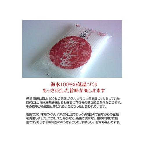 花塩(300g)×3点セット/日本海 塩 天然塩 海塩 汁物