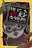 世にも奇妙な物語 ドラマノベライズ 恐怖のはじまり編 (集英社みらい文庫)