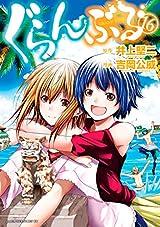 ぐらんぶる(16) (アフタヌーンコミックス) Kindle版