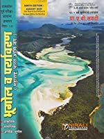 Bhugol va Paryavaran - 9th Edition (Maharashtra, Bharat Aani Jag) - Prakrutik, Samajik, Aarthik Bhugol (Marathi)