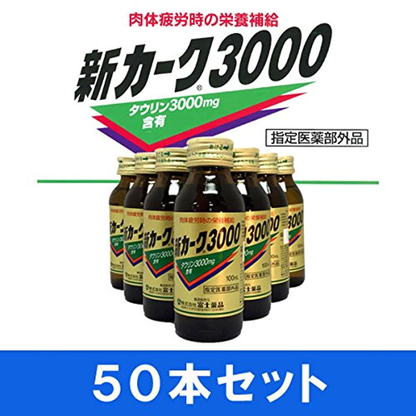 エントリメリー富士薬品 医薬部外品新カーク3000 100mL 50本入り栄養ドリンク