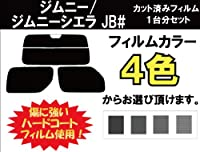 SUZUKI スズキ ジムニー/ジムニーシエラ 車種別 カット済み カーフィルム JB# / スーパーブラック/ハイマウントストップランプ切抜き有り