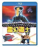 霊幻道士〈日本語吹替収録版〉[Blu-ray/ブルーレイ]
