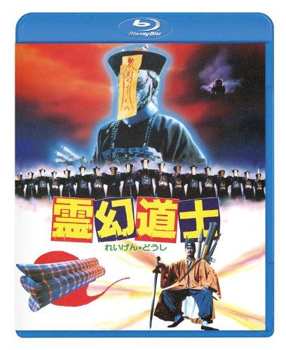 【第2位】Paramount Pictures(パラマウント・ピクチャーズ)『霊幻道士〈日本語吹替収録版〉』