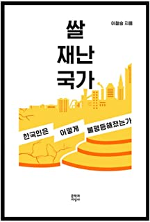 韓国書籍, 社会問題一般/쌀 재난 국가 - Lee Chulseung/「불평등의 세대」 이철승, 不平等の起源追跡/韓国より配送