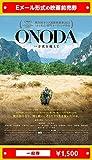 『ONODA 一万夜を越えて』2021年10月8日(金)公開、映画前売券(一般券)(ムビチケEメール送付タイプ) image