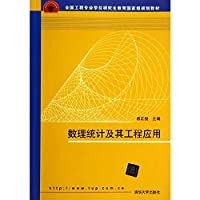 Mathematical Statistics and Its Engineering Applications(Chinese Edition)