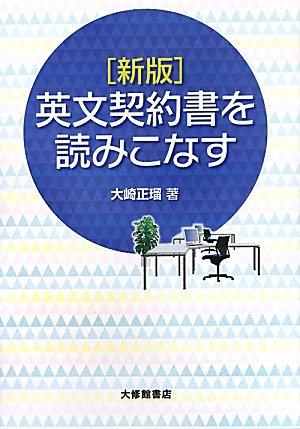 英文契約書を読みこなす