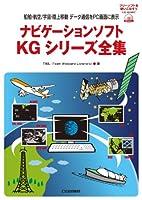 ナビゲーションソフトKGシリーズ全集: 船舶・航空/宇宙・陸上移動 データ通信をPC画面に表示 (フリーソフトを使いこなそう)