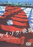 ケイゾク/映画 Beautiful Dreamer [DVD]