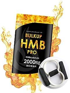 HMB バルクアップHMBプロ (1ヶ月分+プレゼント付き)【※当ショップが正規販売店です】(筋トレ 筋肉 HMBサプリ 筋トレグッズ 筋肉栄養 筋肉食事 クレアチン BCAA クラチャイダム グルタミン ビタミンB 国産)
