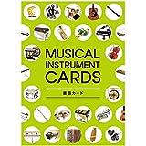 珍しい楽器もインプット!「楽器カード」 七田式